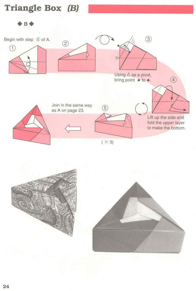 三角形盒子展开图_三角形纸盒子展开图 _网络排行榜